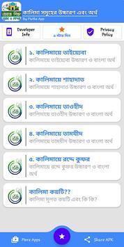 নামাজ শিক্ষা দোয়া ও সূরা বই - Namaj shikkha bangla screenshot 19