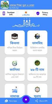 নামাজ শিক্ষা দোয়া ও সূরা বই - Namaj shikkha bangla screenshot 1