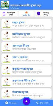 নামাজ শিক্ষা দোয়া ও সূরা বই - Namaj shikkha bangla screenshot 21
