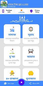 নামাজ শিক্ষা দোয়া ও সূরা বই - Namaj shikkha bangla screenshot 2