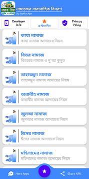 নামাজ শিক্ষা দোয়া ও সূরা বই - Namaj shikkha bangla screenshot 4