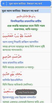 নামাজ শিক্ষা দোয়া ও সূরা বই - Namaj shikkha bangla screenshot 5