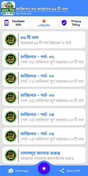 নামাজ শিক্ষা দোয়া ও সূরা বই - Namaj shikkha bangla screenshot 6