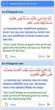 নামাজ শিক্ষা দোয়া ও সূরা বই - Namaj shikkha bangla screenshot 8