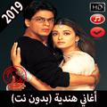 أغاني هندية 2019 بدون نت Aghani Hindia
