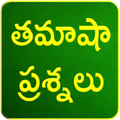 Telugu Funny Questions