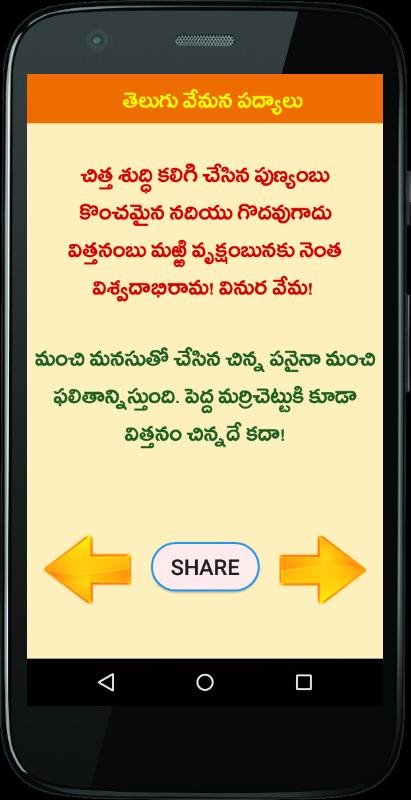Vemana Satakam Telugu for Android - APK Download