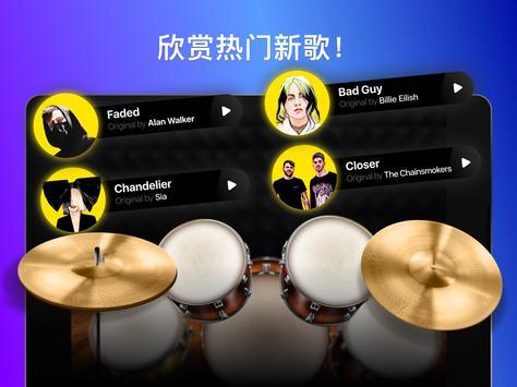 Drums 截图 6