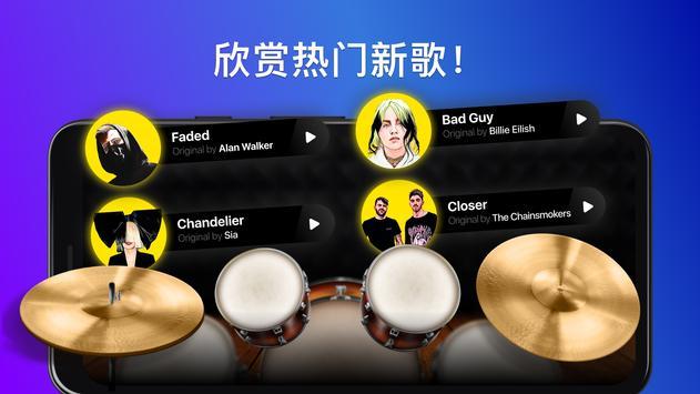 Drums 海报