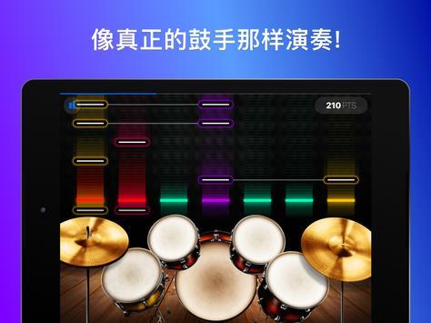 Drums 截图 13