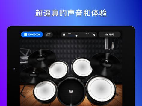 Drums 截图 11