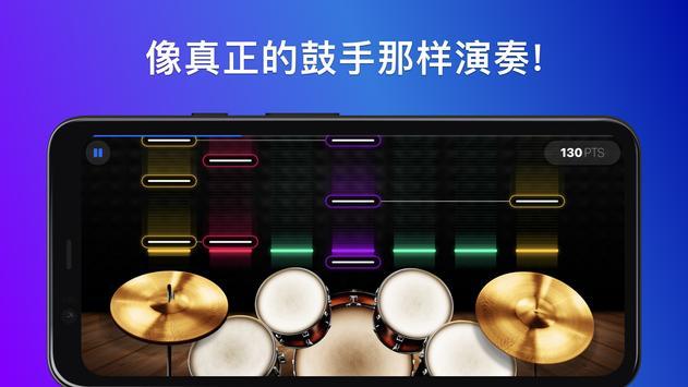 Drums 截图 1