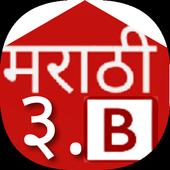 Marathi Bloggers 3 icon