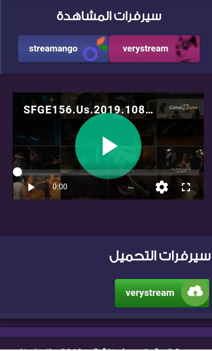 ايجي بست الجديد - egybest for Android - APK Download