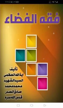 فقه الفضاء poster