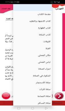 فقه الفضاء screenshot 2