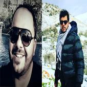 اغاني قاسم النجار و شادي البوريني بدون نت icône