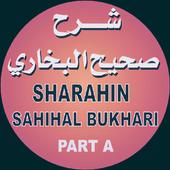 Sharhin Sahihal Bukhari Hausa language أيقونة