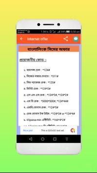 ইন্টারনেট অফার ২০১৯ - Free internet offer 2019 screenshot 4