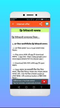 ইন্টারনেট অফার ২০১৯ - Free internet offer 2019 screenshot 5