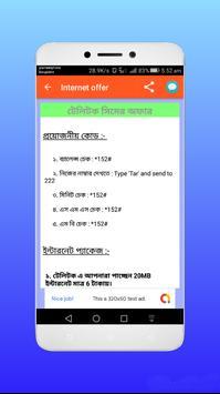 ইন্টারনেট অফার ২০১৯ - Free internet offer 2019 screenshot 6