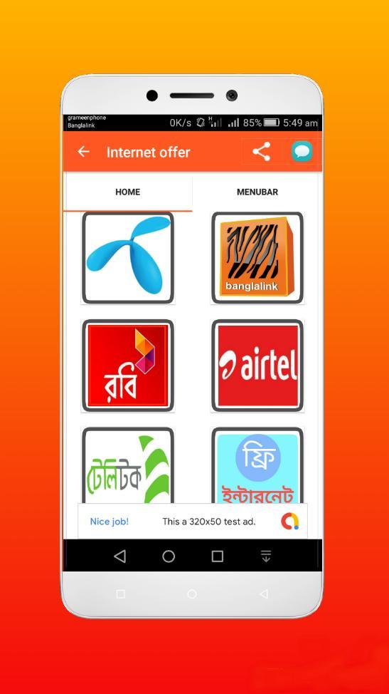 ইন্টারনেট অফার ২০১৯ - Free internet offer 2019 for