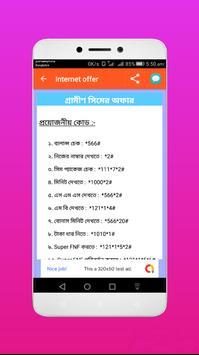 ইন্টারনেট অফার ২০১৯ - Free internet offer 2019 screenshot 1