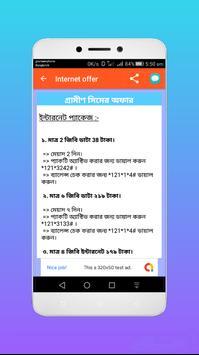 ইন্টারনেট অফার ২০১৯ - Free internet offer 2019 screenshot 2