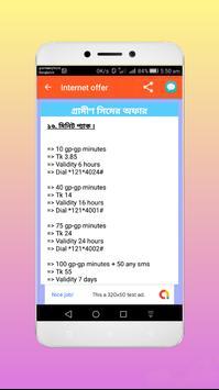ইন্টারনেট অফার ২০১৯ - Free internet offer 2019 screenshot 3
