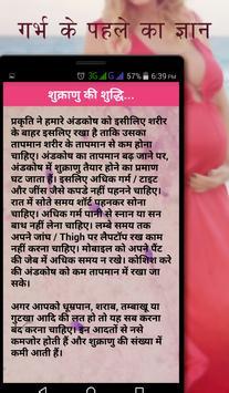 Garbh Sanskar screenshot 4