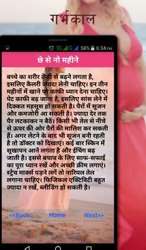 Garbh Sanskar screenshot 7