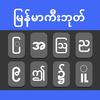 Myanmar Keyboard simgesi