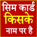Sim Card Kiske Naam Par Hai