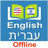 English - Hebrew Dictionary Offline icon