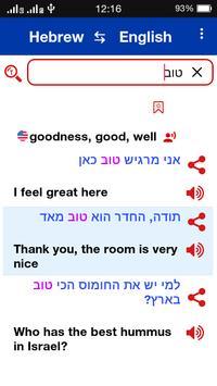 English - Hebrew Dictionary Offline screenshot 3