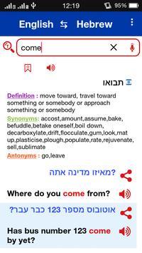 English - Hebrew Dictionary Offline screenshot 1