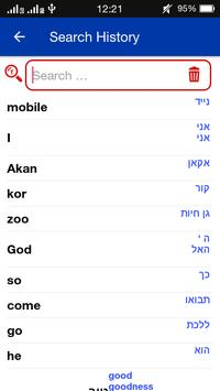 English - Hebrew Dictionary Offline screenshot 4