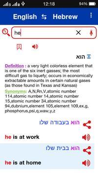 English - Hebrew Dictionary Offline screenshot 5