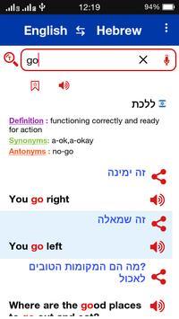 English - Hebrew Dictionary Offline screenshot 6