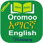 Icona Oromoo ⇄ Amharic ⇄ English Dictionary Offline