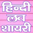 Hindi Love Shayari & Status : हिंदी लव शायरी APK