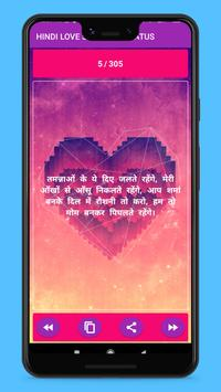 Hindi Love Shayari & Status : हिंदी लव शायरी capture d'écran 2