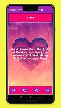 Hindi Love Shayari & Status : हिंदी लव शायरी capture d'écran 4