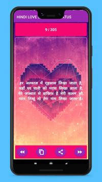 Hindi Love Shayari & Status : हिंदी लव शायरी capture d'écran 5