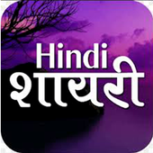 Best Hindi Shayari App 2021 : Love, Sad, Romantic icône