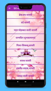 Best Hindi Shayari App 2021 : Love, Sad, Romantic plakat