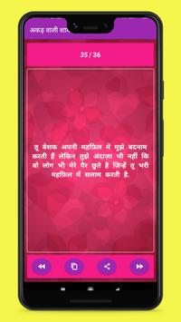 Best Hindi Shayari App 2021 : Love, Sad, Romantic screenshot 3