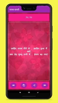 Best Hindi Shayari App 2021 : Love, Sad, Romantic screenshot 4