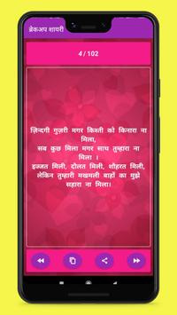 Best Hindi Shayari App 2021 : Love, Sad, Romantic screenshot 6