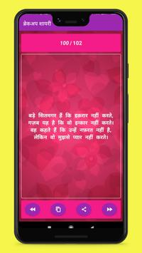 Best Hindi Shayari App 2021 : Love, Sad, Romantic capture d'écran 7